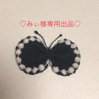 ミナペルホネン(mina perhonen)の【みぃ様専用出品】ちょうちょのブローチ(その他)