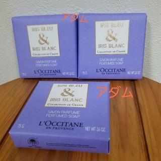 ロクシタン(L'OCCITANE)のL'OCCITANE アイリス ソープ(ボディソープ / 石鹸)