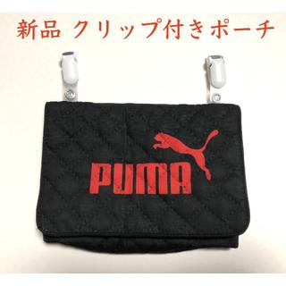 【SALE】新品 PUMA クリップ付きミニバッグ ポケットポーチ