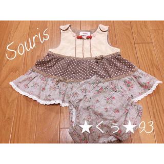 スーリー(Souris)のSouris スーリー ミルキースーツ セットアップ 90サイズ(その他)