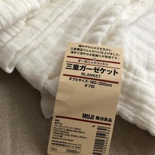 ムジルシリョウヒン(MUJI (無印良品))のMUJI 三重ガーゼケット ダブル オフホワイト(毛布)