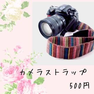 新品☆エスニック風 マルチカラー カメラ ストラップ(その他)