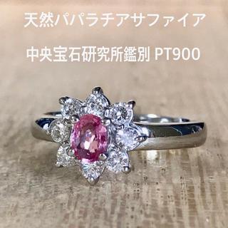天然パパラチアサファイア ダイヤ リング 中央宝石研究所鑑別 PT900(リング(指輪))