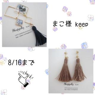 まこ様 keep→8/16まで(イヤリング)