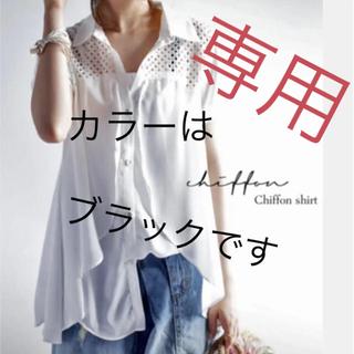 アンティカ(antiqua)の🍒チェリー様 専用★(シャツ/ブラウス(半袖/袖なし))