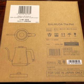 スターバックスコーヒー(Starbucks Coffee)のバルミューダ x スターバックスリザーブコラボ 電気ケトル The Pot(電気ケトル)