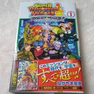 ドラゴンボール - スーパードラゴンボールヒーローズユニバースミッション1