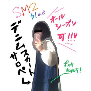 サマンサモスモス(SM2)のオーバーオール サロペット SM2  BLUE(サロペット/オーバーオール)