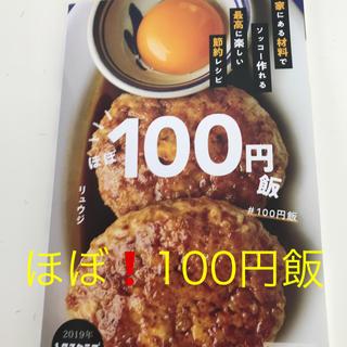 カドカワショテン(角川書店)のレタスクラブ 付録 ほぼ100円飯!!(その他)