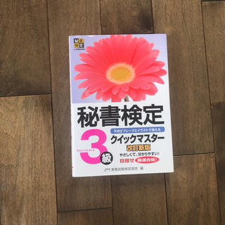 カドカワショテン(角川書店)の秘書検定 / 参考書(資格/検定)