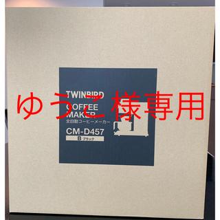 ツインバード(TWINBIRD)のTWINBIRD コーヒーメーカー CM-D457B 2台(コーヒーメーカー)