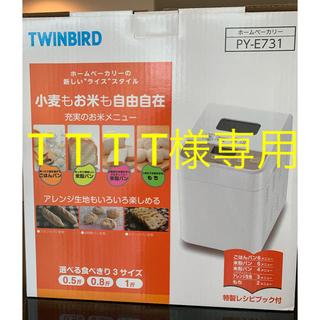 ツインバード(TWINBIRD)のTWINBIRD ホームベーカリー PY-E731W(ホームベーカリー)