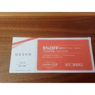 ウニコ(unico)のUNICO 5%OFF 割引券(ショッピング)