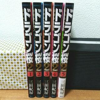 a様専用【美品】ドラゴン桜2 1-5巻セットと小説(青年漫画)