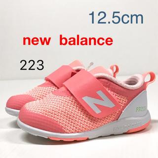 ニューバランス(New Balance)のニューバランス キッズ223PKI  ピンク   12.5cm(その他)