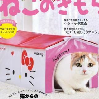 ハローキティ(ハローキティ)の新品★ハローキティのキャットハウス(猫)