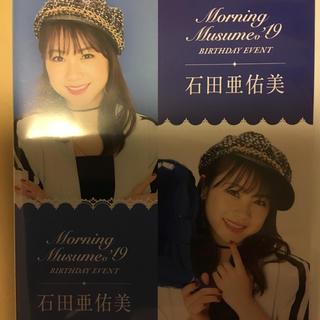 モーニングムスメ(モーニング娘。)の石田亜佑美 バースデーイベント2019 DVD(アイドルグッズ)