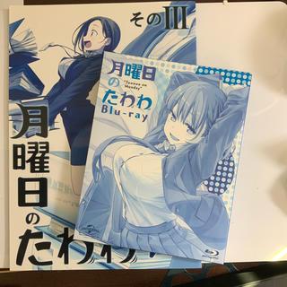 月曜日のたわわ Blu-ray(アニメ)