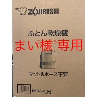 ゾウジルシ(象印)の象印 布団乾燥機 スマートドライ RF-EA20-WA(その他)