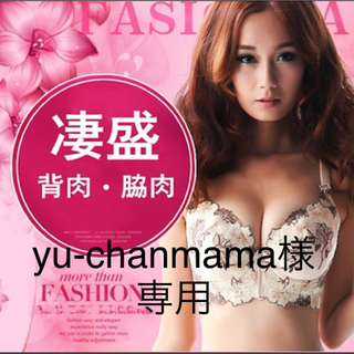 yu-chanmama様専用(ブラ&ショーツセット)