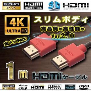 スリムボディ HDMIケーブル 1m 4K 3D フルハイビジョン【レッド】(プロジェクター)
