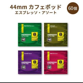 デロンギ(DeLonghi)のマメーズ焙煎工房 カフェポッド 44mm  48個 4種アソート(コーヒー)
