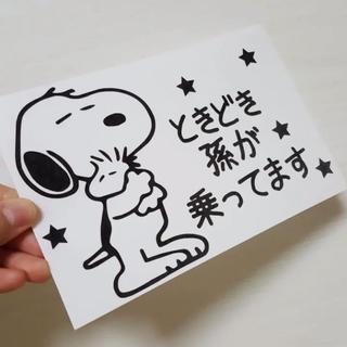 スヌーピー キッズインカー ベイビー 孫 ステッカー シール グッズ 子供 車(外出用品)