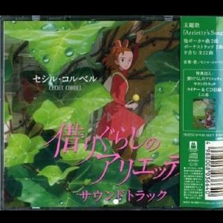 ジブリ - ジブリ 借りぐらしのアリエッティ サウンドトラック CD レンタル落