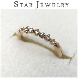 スタージュエリー(STAR JEWELRY)のスタージュエリー K18YG 7P ダイヤモンド リング 0.10ct 4号(リング(指輪))