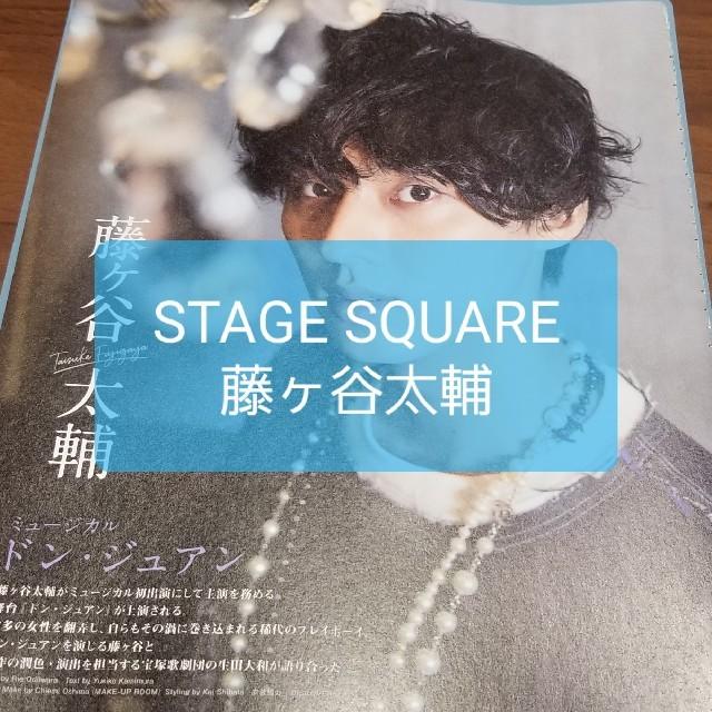 Kis-My-Ft2(キスマイフットツー)のSTAGE SQUARE Summer Special'19 藤ヶ谷太輔 エンタメ/ホビーの雑誌(アート/エンタメ/ホビー)の商品写真