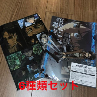 【非売品】進撃の巨人×SEGA クリアファイル6枚セット(クリアファイル)