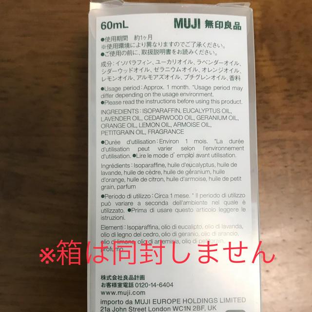 MUJI (無印良品)(ムジルシリョウヒン)の無印良品 インテリアフレグランスオイル(ハーバル) コスメ/美容のリラクゼーション(アロマオイル)の商品写真