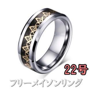 フリーメイソンリング22号(リング(指輪))