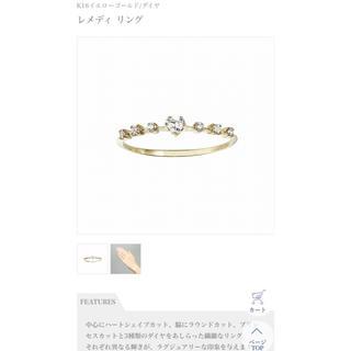 アーカー(AHKAH)のAHKAH レメディダイヤモンドリング K18(リング(指輪))