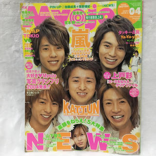 ジャニーズ(Johnny's)の明星 2004年4月号(アート/エンタメ/ホビー)