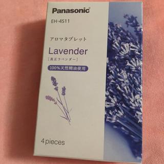 パナソニック(Panasonic)のパナソニック EH-4S11 アロマタブレット ラベンダー(アロマグッズ)