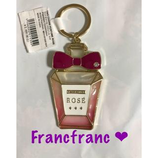 フランフラン(Francfranc)のFrancfranc フランフラン ❤︎ チャーム パフューム ロゼ 新品(キーホルダー)