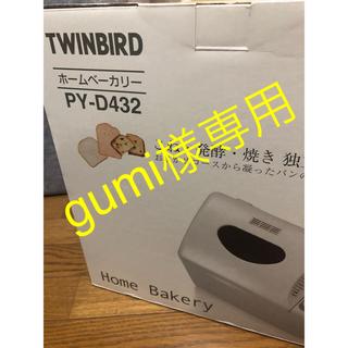 ツインバード(TWINBIRD)のgumi様専用☆ツインバード PY-D432☆新品未使用(ホームベーカリー)