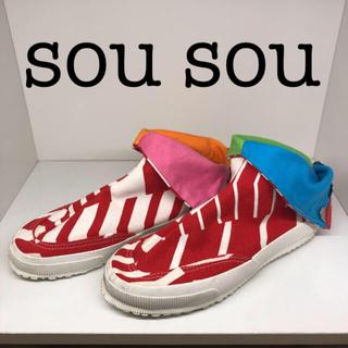 ソウソウ(SOU・SOU)の大幅値下げ10月限定❤︎送料込‼︎SOUSOU☆丸先地下足袋だんだんスニーカー(スニーカー)