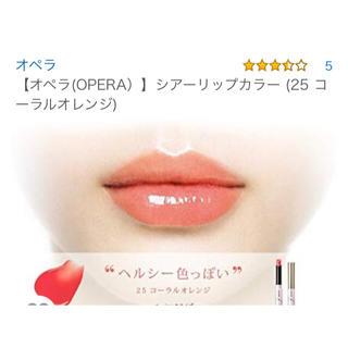 オペラ(OPERA)のOPERA シアーリップカラー  25 コーラルオレンジ  新品(リップグロス)