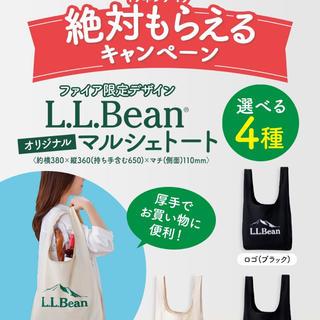 エルエルビーン(L.L.Bean)のキリン FIRE キャンペーン絶対もらえる (ノベルティグッズ)