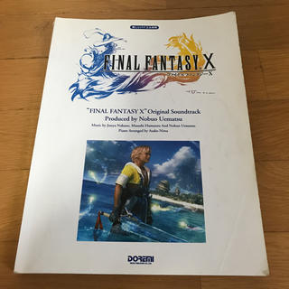 スクウェアエニックス(SQUARE ENIX)のファイナルファンタジーX オリジナルサウンドトラックをピアノソロアレンジで収載(ゲーム音楽)