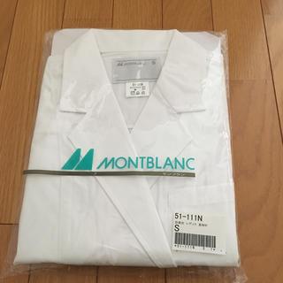 モンブラン(MONTBLANC)のモンブラン 診察衣 S(その他)