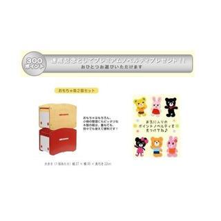 ミキハウス(mikihouse)のミキハウス ノベルティ おもちゃBOX 非売品 おもちゃ箱(その他)
