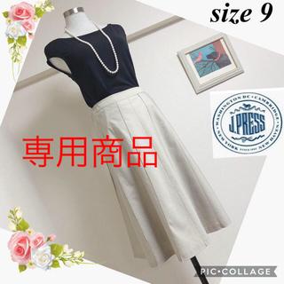 ジェイプレスレディス(J.PRESS LADIES)のオンワードJ.PRESS(Jプレス)のスカート(サイズ9)(ひざ丈スカート)