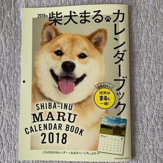 芝犬まる 2018カレンダーブック(カレンダー/スケジュール)