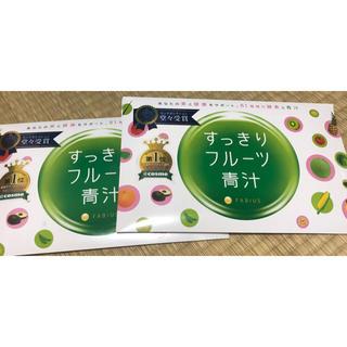 ファビウス(FABIUS)のすっきりフルーツ青汁2箱(60包)(青汁/ケール加工食品 )