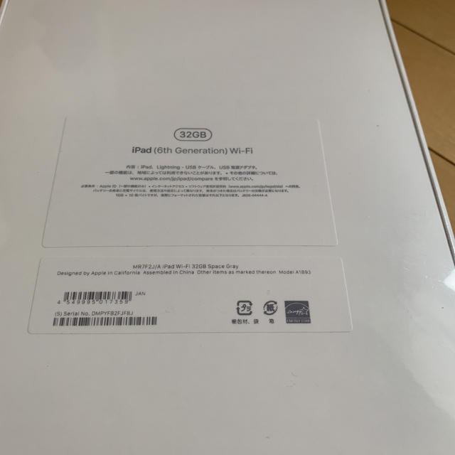 Apple(アップル)のipad 第6世代 新品 WIFI スペースグレイ  32GB 新品未開封! スマホ/家電/カメラのPC/タブレット(タブレット)の商品写真