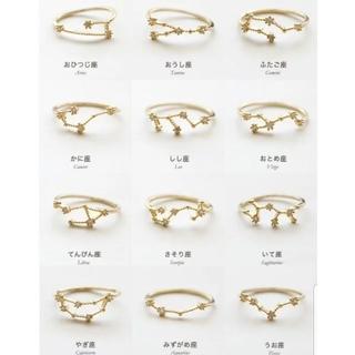 韓国でブーム★星座のリング★ゴールド★指輪(リング(指輪))