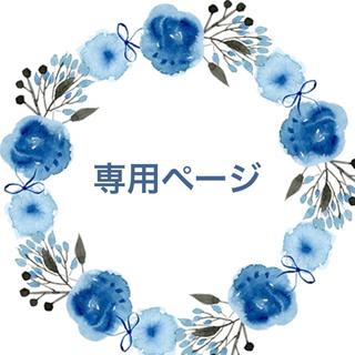ミナペルホネン(mina perhonen)のmari様 専用ページ(その他)